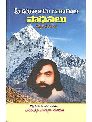 Himalaya Yogula Sadhanalu (Telugu)