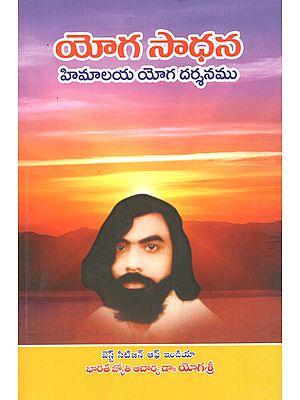 Yoga Sadhana Himalaya Yoga Darsanam (Telugu)