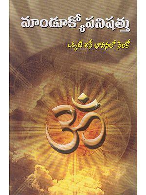 Mandukyopanishattu (Telugu)