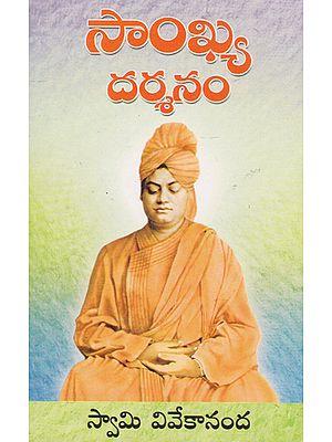 Sankhya Darsanam (Telugu)