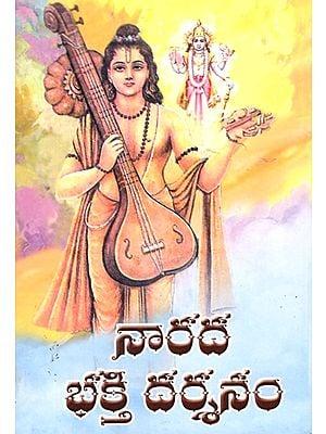 Narada Bhakti Darshanam (Telugu)
