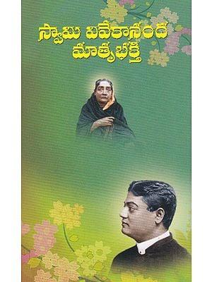 Swami Vivekananda Matru Bhakti (Telugu)