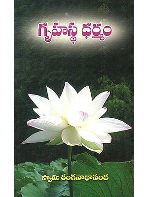 Grihastha Dharmam (Telugu)