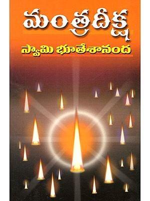 Mantra Diksha (Telugu)