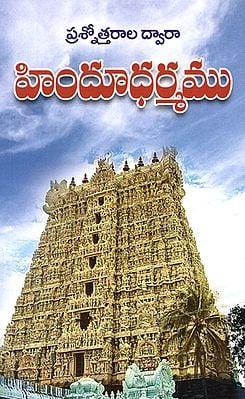 Prashnottarala Dwara Hindu Dharmamu (Telugu)