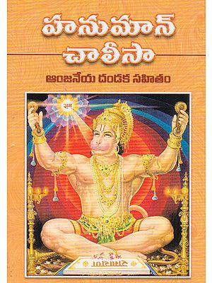 Hanuman Chalisa (Telugu)