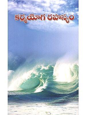 Karmayoga Rahasyam (Telugu)