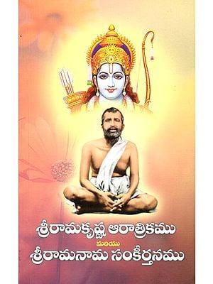 Sri Ramakrishna Aaratrikam and Sri Ramanama Sankirtanamu (Telugu)