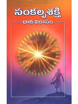 Sankalpa Shakti- Dani Vikasam (Telugu)