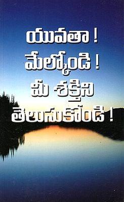 Yuvata Melkondi Mee Shaktini Telusukondi (Telugu)