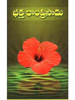Bhakta Ramprasadu (Telugu)