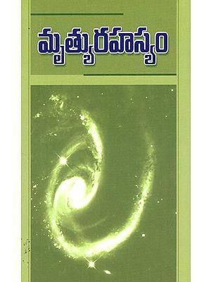 Mrutyu Rahasyam (Kannada)