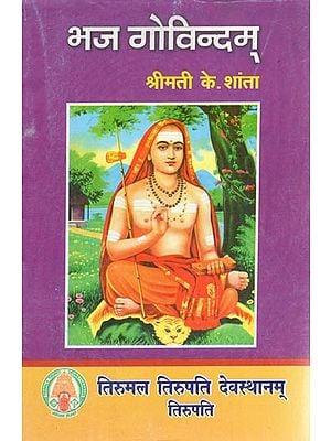 भज गोविन्दम् - Bhaja Govindam