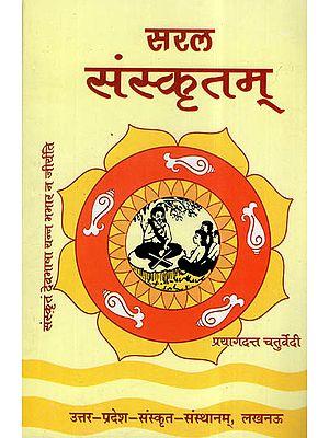 सरल संस्कृतम्- Learning Sanskrit