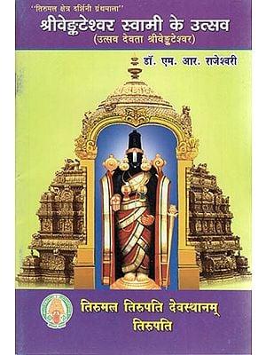 श्री वेङ्कटेश्वर स्वामी के उत्सव - Festivals of Shri Venkateshwara Swami