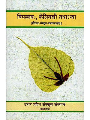 विपल्लव:, केलिसखी तथा अन्या- Vipallav, Kelisakhi Tathanya (A Collection Of Sanskrit Poems)