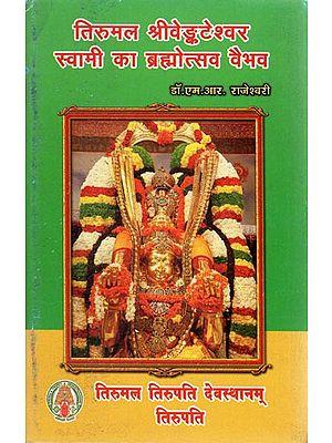 श्री वेङ्कटेश्वर स्वामी का ब्रह्मोत्सव वैभव - Festival Grandeur of Tirumala- Shri Venkatehswar Swami