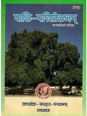 पालि - परिशीलनम् (षाण्मासिकी पत्रिका)- Pali Parisheelanam