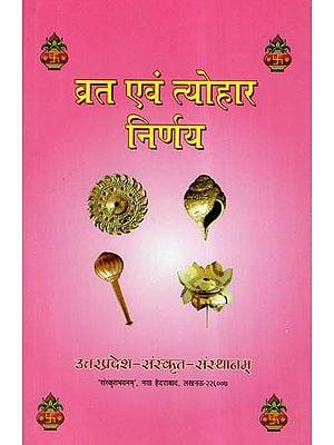 व्रत एवं त्योहार निर्णय- Date Decision Of Vrata And Festivals