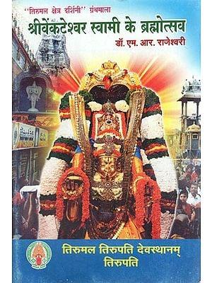 श्रीवेंकटेश्वर स्वामी के ब्रह्मोत्सव - Big Festivals of Sri Venkateshwara Swami