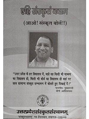 एहि संस्कृतं वदाम (आओ! संस्कृत बोलें !!)- Come! Let's Speak Sanskrit
