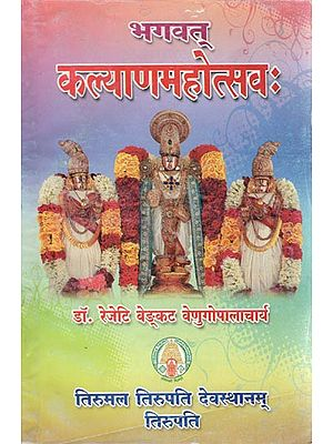 भगवत् कल्याणमहोत्सवः - Bhagwat Kalyan Mahotsava