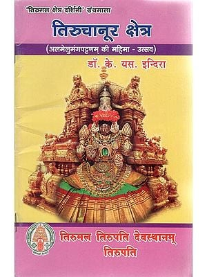 तिरुचानूर क्षेत्र - Tiruchanur Kshetra