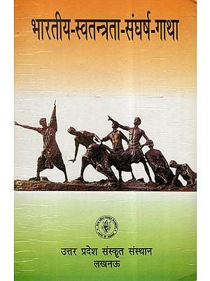 भारतीय-स्वतन्त्रता-संघर्ष-गाथा- Saga Of Struggle For Indian Independence