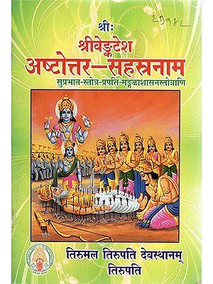 श्रीः श्रीवेङ्कटेश अष्टोत्तर-सहस्त्रनाम - Sri Venkatesh Ashtottar Sahastranama