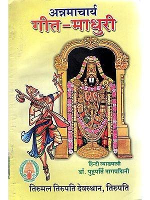 अन्नमाचार्य गीत-माधुरी - Annamacharya Geet-Madhuri