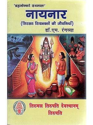 नायनार (तिरसठ शिवभक्तों की जीवनियाँ) - Nayanar- Biographies of 63 Shivabhakts