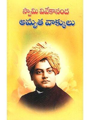 Swami Vivekananda Amrita Vakkulu (Telugu)