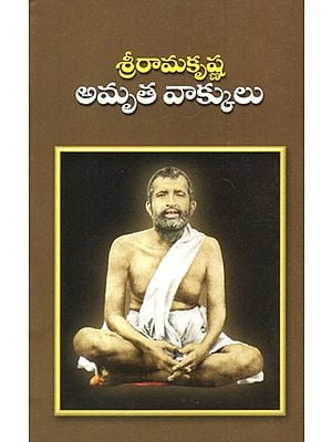 Sri Ramakrishna Amruta Vakkulu (Telugu)