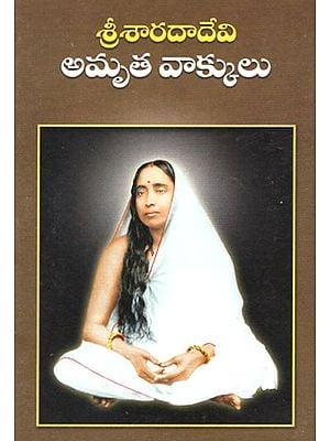 Sri Sarada Devi Amruta Vakkulu (Telugu)