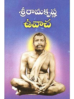 Sri Ramakrishna Uvacha (Telugu)