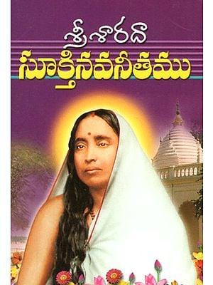 Sri Sarada Suktinavaneetamu (Telugu)
