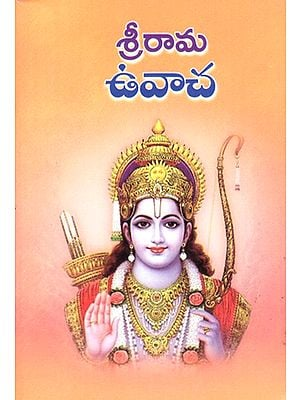 Sri Rama Uvacha (Telugu)