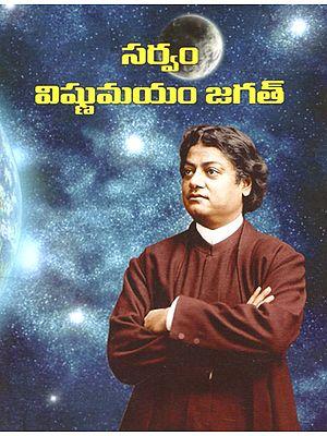 Sarvam Vishnumayam Jagat (Telugu)