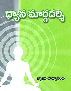 Dhyana Margadarsi (Telugu)