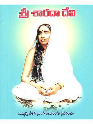 Sri Sarada Devi (Telugu)