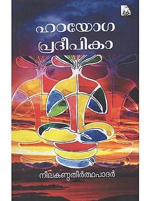 Hatayogapradeepika Bhashaganam Neelakanta Theerthapada (Malayalam)