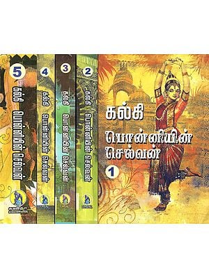 Ponniyin Selvan in Tamil (Set of 5 Volumes)