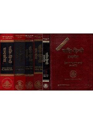 पालि-हिन्दी शब्दकोश- Pali Hindi Dictionary (Set of 6 Parts)