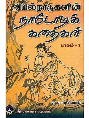 Ayal Naadukalin Nadodik Kathaigal in Tamil (Part - 1)