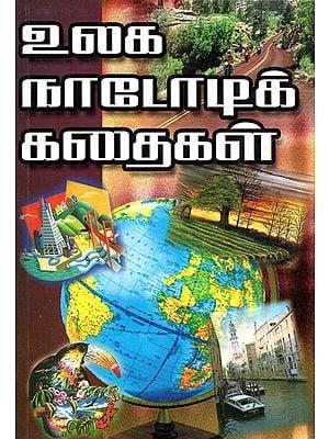 Ulaga Naadodi Kathaigal (Tamil)