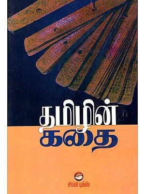 Tamil Mozhiyin Kathai (Tamil)