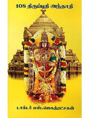 Andhadhi Song on 108 Vaishnavite Shrines (Tamil)