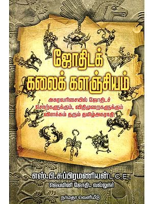 An Astrological Guide (Tamil)