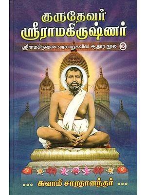 Gurudevar Sri Ramakrishnar in Tamil (Part- 2)