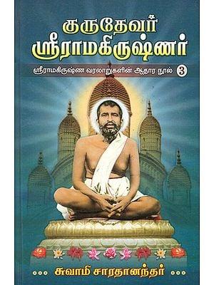 Gurudevar Sri Ramakrishnar in Tamil (Part- 3)